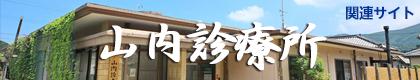 山内診療所
